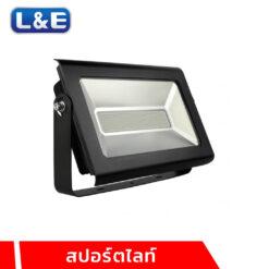 สปอร์ตไลท์ LED L&E