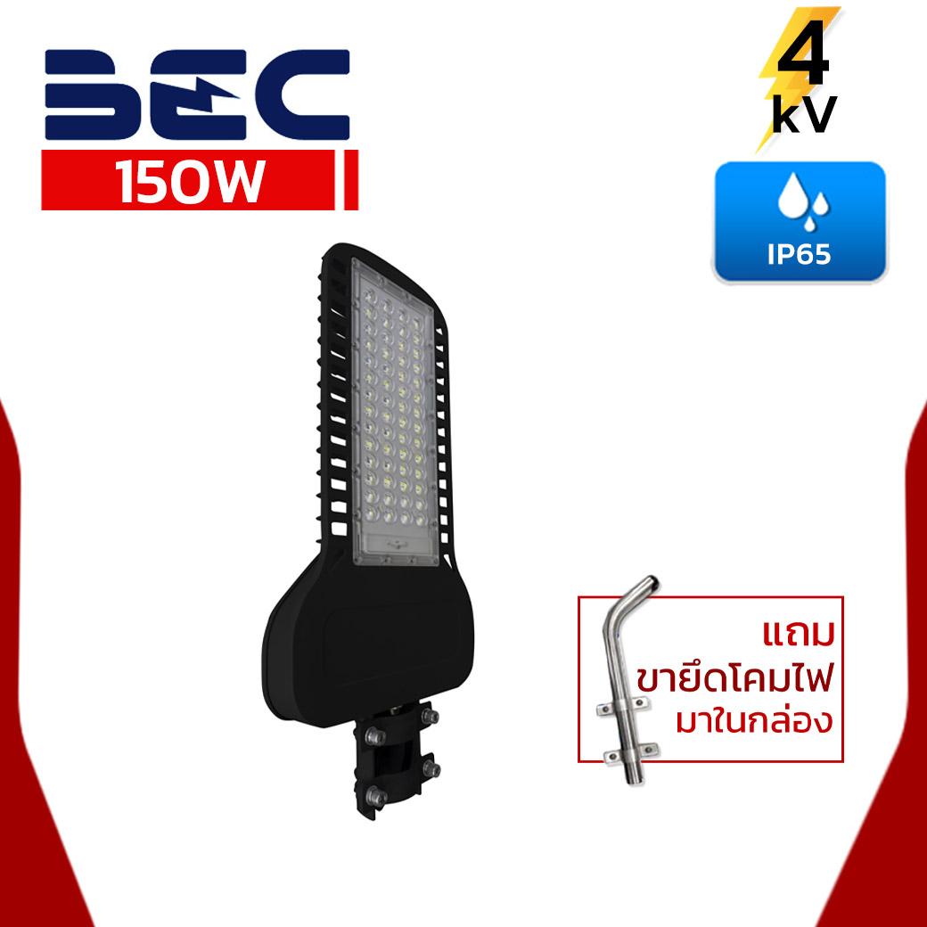 BEC Vistra 150w