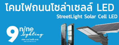 BN STREETLIGHT SO:AR CELL LED