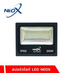 สปอร์ตไลท์ LED NEOX
