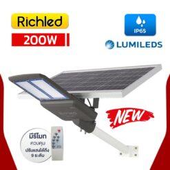 โคมไฟถนนโซล่าเซลล์ LED 200W RICHLED PRO II