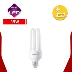 หลอดประหยัดไฟ-CFL-EVE-STANDARD-18w