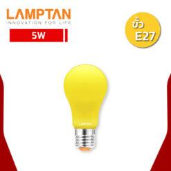 หลอดไฟไล่ยุง LED LAMPTAN ANTI-MOSQUITO 5W