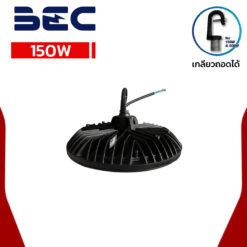 โคมไฮเบย์ LED 150W BEC MARINA II