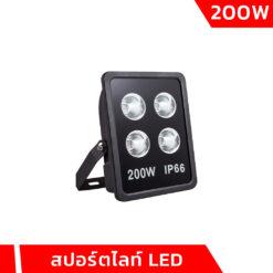 """สปอร์ตไลท์ LED 200"""""""